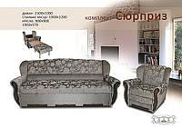 """Комплект """"Сюрприз"""" з розкладними кріслами"""