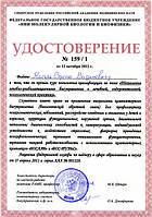 Сертификат по Биофидбэк и навыкам обучения других Биоуправлению.
