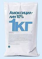 Амоксицилин 10% 1кг