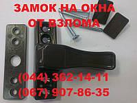 Фиксатор против взлома коричневый, Киев. Противозломный механизм от воров, Киев