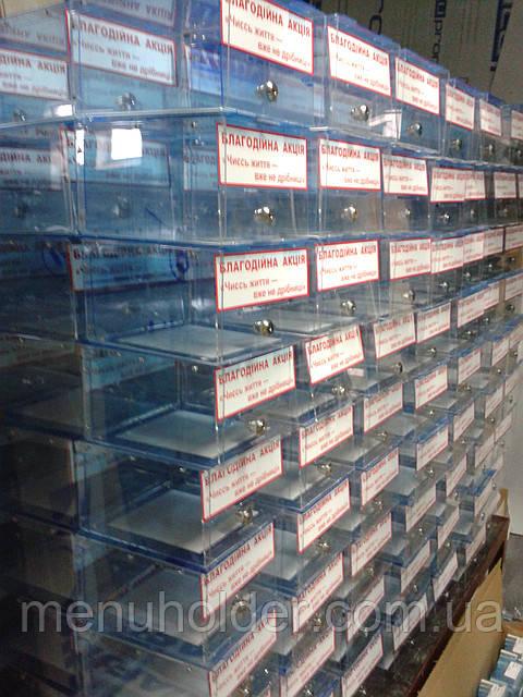 ящики акционные, ящики для сбора денег, коробки для сбора денег, коробки для БФ