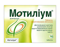 Мотилиум табл.п/о 10мг №10