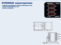 Амперметр  Aм-3м (внешний ТТ) щитовой трёхфазный