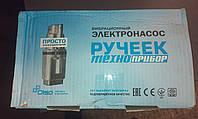 Насос вибрационный Ручеёк 1 (Белоруссия) Оригинал.