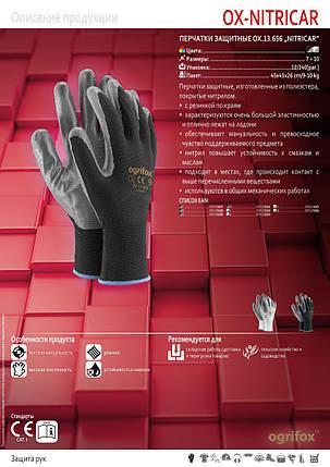 Защитные перчатки OX-NITRICAR BS, фото 2