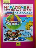 Игралочка-ступенька к школе. Математика для детей 5-6 лет. Часть 3