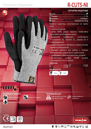 Защитные перчатки R-CUT5-NI, фото 2