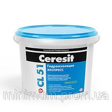 Ceresit Cl 51 однокомпонентная гидроизоляционная мастика, 7 кг