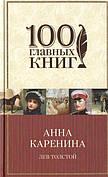 Анна Каренина Толстой Л