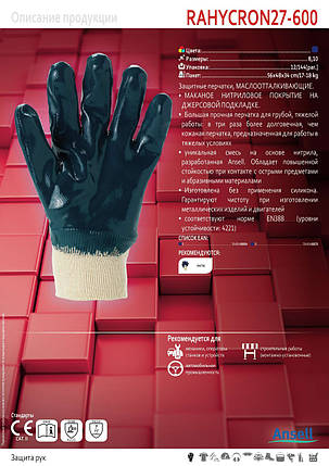 Защитные перчатки RAHYCRON27-600, фото 2