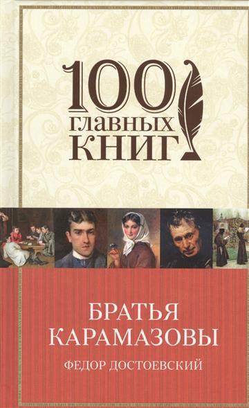 Братья Карамазовы Достоевский Ф