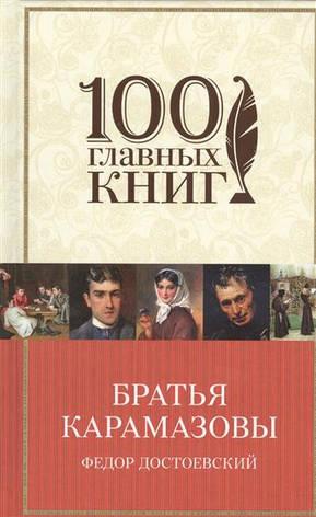 Братья Карамазовы Достоевский Ф, фото 2