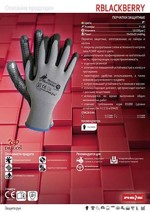 Защитные перчатки RBLACKBERRY, фото 2