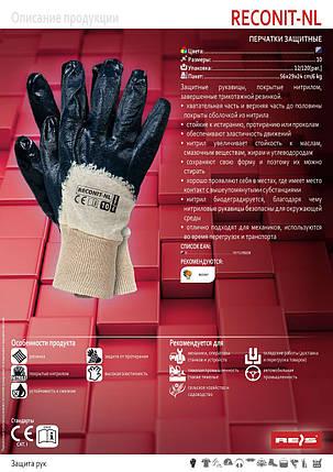 Захисні рукавички RECONIT-NL, фото 2