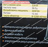 Дрель ИЖМАШ ДИП-1650, фото 3