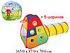 Палатка с тоннелем детская и кольцом для игры в мяч 889-175B