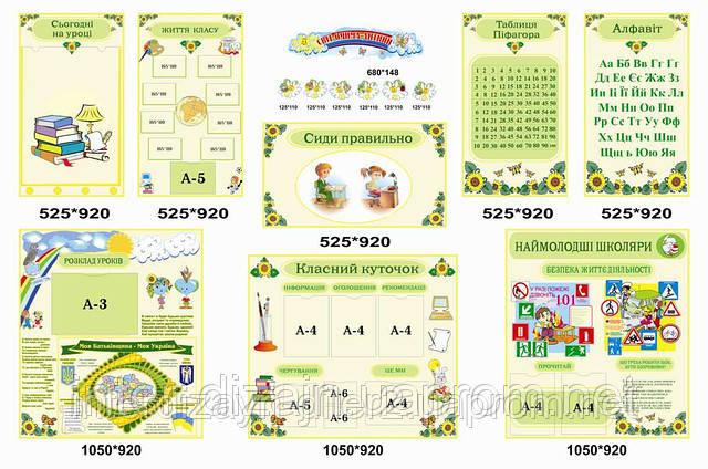 Комплект стендів для оформлення початкових класів