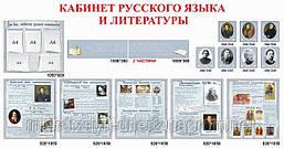 Комплект стендов для кабинета русского языка (эконом)
