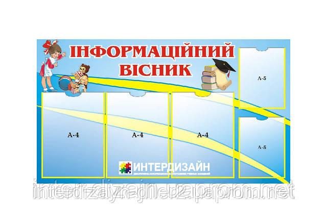 Информационный стенд Информационный вестник