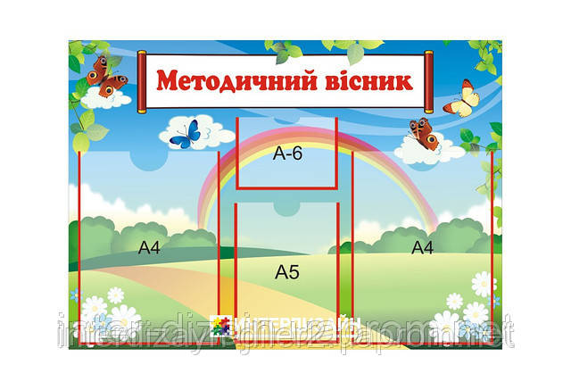 Методический вестник (информационные стенды)