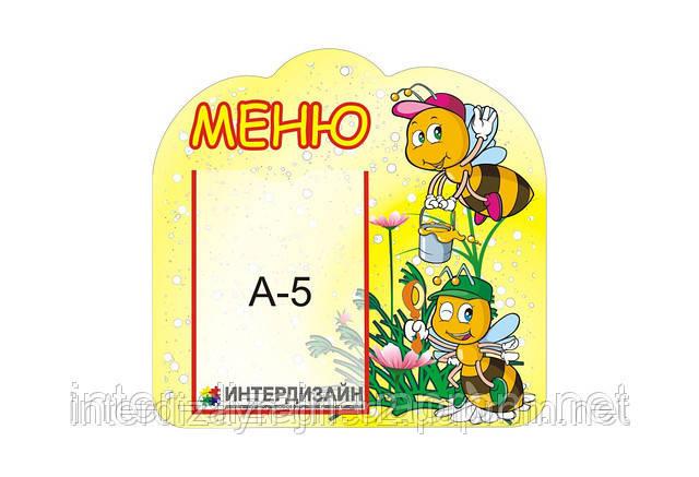 Меню Пчелки-медоносы