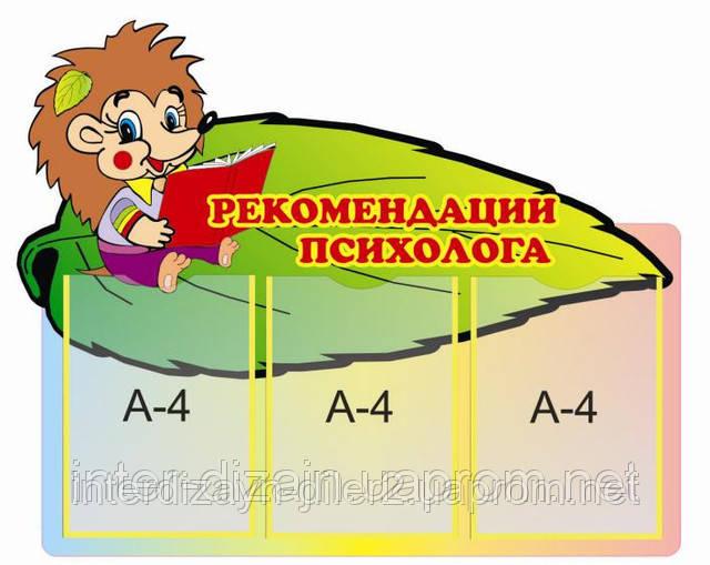 Рекомендации психолога в детском саду