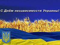 С Днем Независимости Украины!