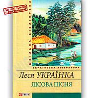 Шкільна бібліотека українська література Лісова пісня Авт: Леся Українка Вид-во: Фоліо