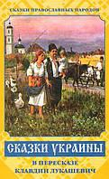 Сказки Украины в пересказе Клавдии Лукашевич