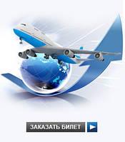 Авиабилеты по всему миру