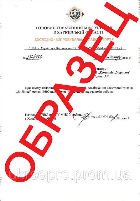 Заключение МЧС (Декларация МЧС) - ОТДЕЛ СЕРТИФИКАЦИИ и ЗАЩИТЫ ИНТЕЛЛЕКТУАЛЬНОЙ СОБСТВЕННОСТИ, ХООО «ВМЕСТЕ» в Харькове
