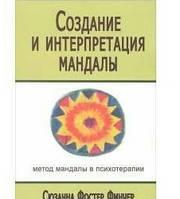 Создание и интерпретация мандалы. Метод мандалы в психотерапии. Финчер С.