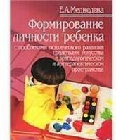 Формирование личности ребёнка с проблемами психического развития средствами искусства. Медведева Е.