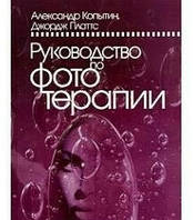 Руководство по фототерапии. Копытин А.И., Платтс Дж.