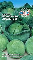 Капуста б/к Амагер 611 0,5 г (Седек)