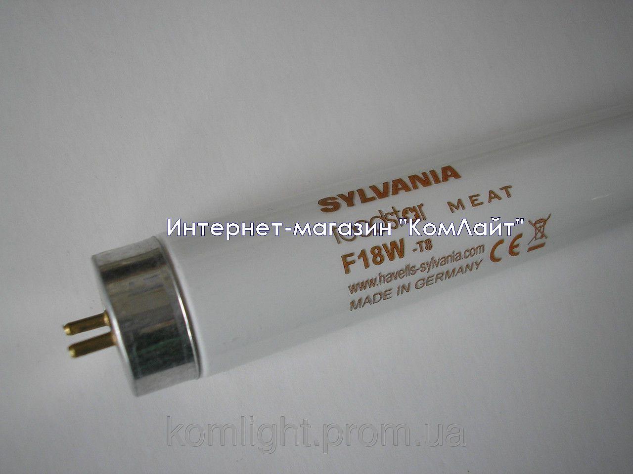 """Лампа для мяса Sylvania 18W/176 G13 Foodstar/Meat (Германия) - Интернет-магазин """" КомЛайт"""" в Киеве"""
