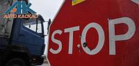 На Украине может возобновиться транспортная блокада российских фур