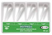 Матрицы контурные лавсановые для моляров, 1.191