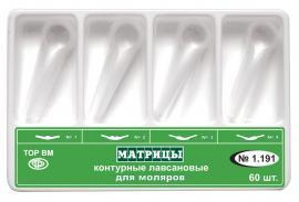 Матрицы контурные лавсановые для моляров, 1.191 NaviStom