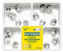 Матрицы контурные лавсановые с фиксатором, 1.194 NaviStom