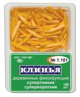 Клинья деревянные супертонкие суперкороткие, 1.181