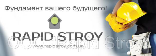 Rapid Stroy ― фундамент вашего будущего