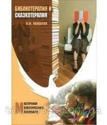 Библиотерапия и сказкотерапия в психологической практике.Учебное пособие. Каяшева О.И.
