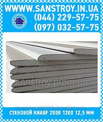 Гипсокартон стеновой Knauf 2000*1200*12,5 мм
