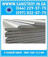 Гипсокартон стеновой Knauf  3000*1200*12,5 мм