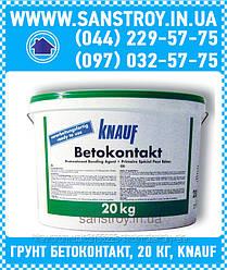 Грунт Бетоконтакт 20 кг KNAUF