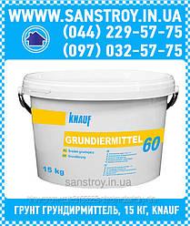 Грунт Грундирмиттель, 15 кг, KNAUF