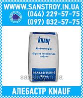 Алебастр гипс строительный  Г10 40 кг KNAUF