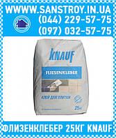 Клей для плитки Флизенклебер 25 кг KNAUF