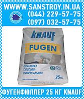 Шпаклевочная смесь Фугенфюллер 25 кг KNAUF